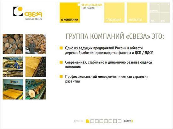 تصویر از پلی وود روسی سوزا(سه لایی روس سوزا)_بویین زهرا، قزوین