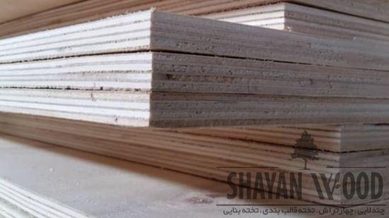 تصویر از تخته چندلایی ، تخته قالب بندی ، تخته بنایی و چهار تراش خوزستان