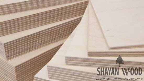 تصویر از تخته چندلایی ، تخته قالب بندی ، تخته بنایی و چهار تراش قم